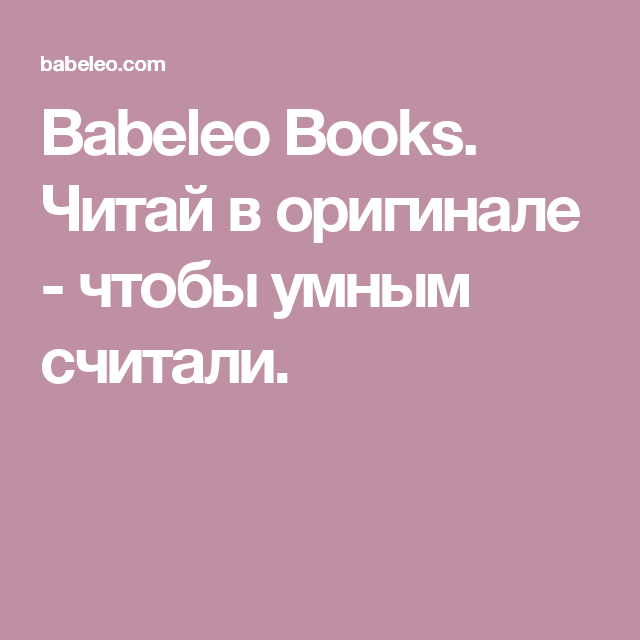 Babeleo Books. Читай в оригинале - чтобы умным считали.