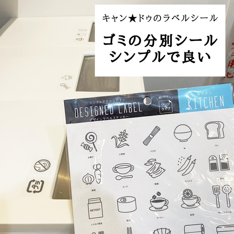 こんにちは ラクジタン編集部の投稿です キッチンの真っ白のゴミ箱 シンプルで気に入ってるんですが 家族がとにかく分別を間違う でもテプラ 文字 は貼りたくない 涙 そんな中 キャンドゥでシンプルなラベルシールを発見 これは使える と即購入 一見