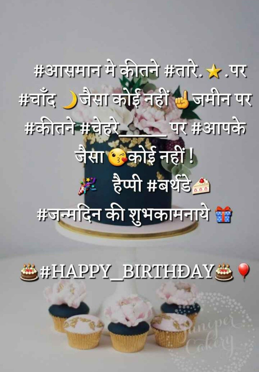 Happy Birthday Sweet Sister Happy Birthday Sms Happy Birthday