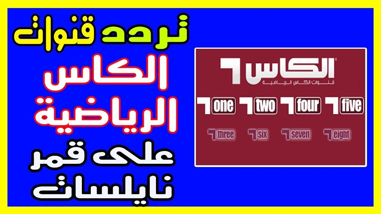 تردد قنوات الكأس Al Kass Sports Tv الرياضية نايلسات 2019 Seventh First Second Three Six