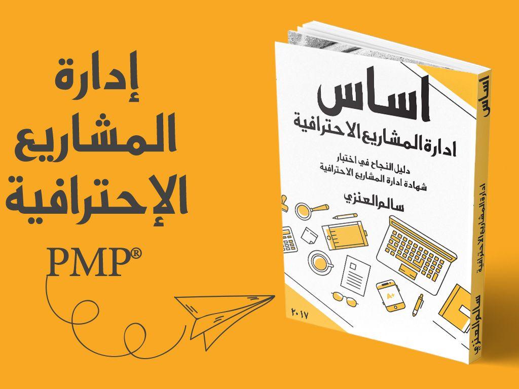كتاب اساس ادارة المشاريع الاحترافية سالم العنزي Books Book Cover Playbill