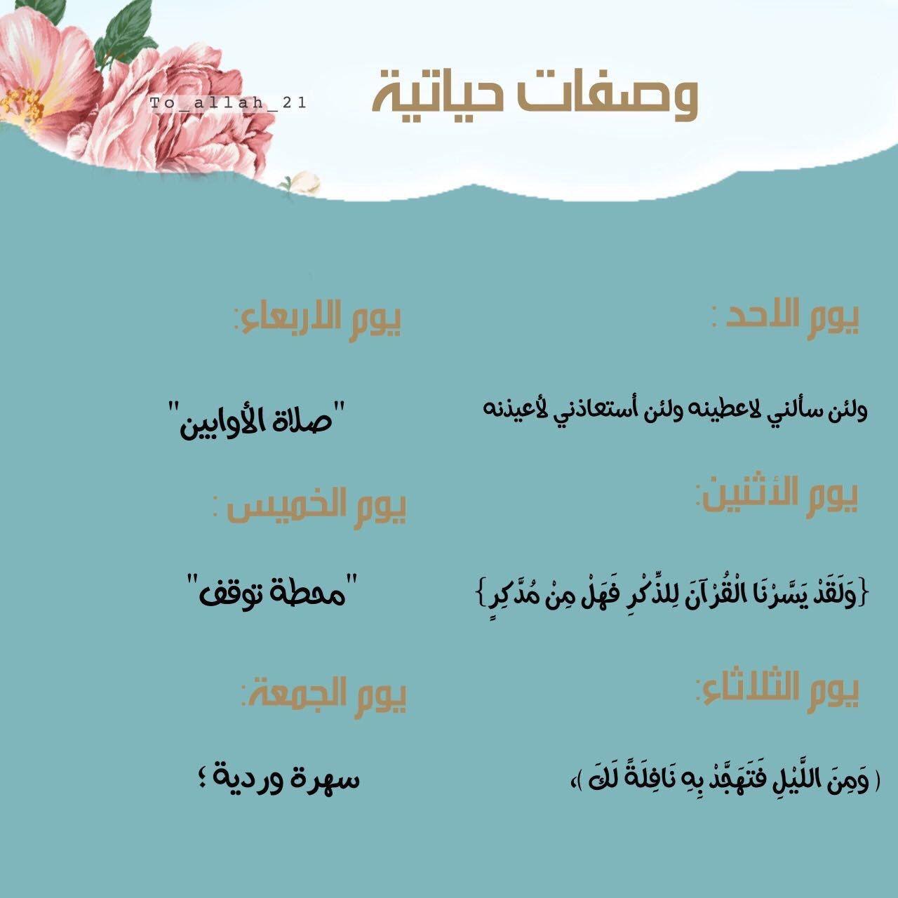 Pin By Latifa Ablooshi On Arabic Free Printable Downloads