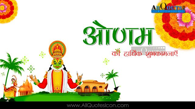 Onam wishes in hindi onam ashamshagal onam hd wallpapers onam onam wishes in hindi onam ashamshagal onam hd m4hsunfo