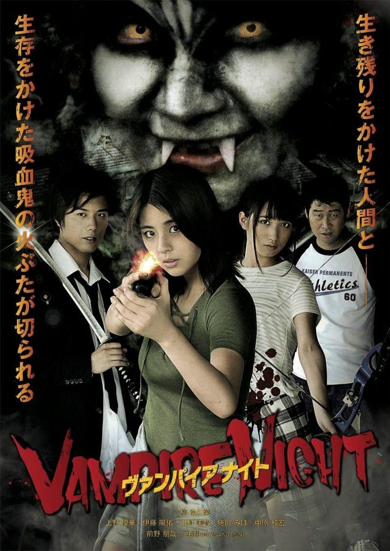 Vampire Night (Vanpaia Naito) is a Japanese movie which