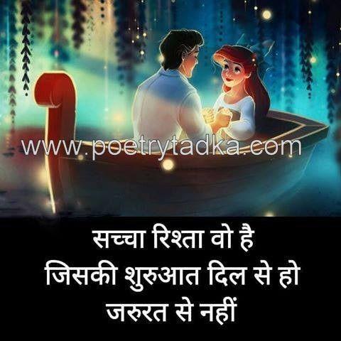 Sacha Rishta Dard Bhari Shayari À¤¦à¤° À¤¦ À¤à¤° À¤¶ À¤¯à¤° Hindi Shayari Love Love Quotes In Hindi Happy New Year Quotes