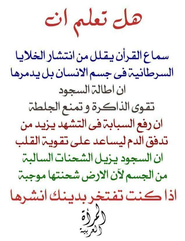 ااهم تبثنا على قراءة القران و كثرة السجود Islamic Quotes Islam Facts Islamic Phrases