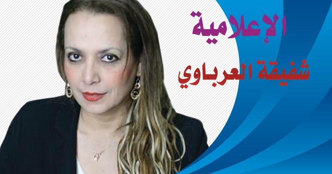 ومن الحقد ما قتل بقلم شفيقة العرباوي المدير مسؤول النشر فى يومية الوسط الجزائرية لم أكن يوما أريد الخوض في قضية الصراع بين الأمازيغية والعربية وأولوي