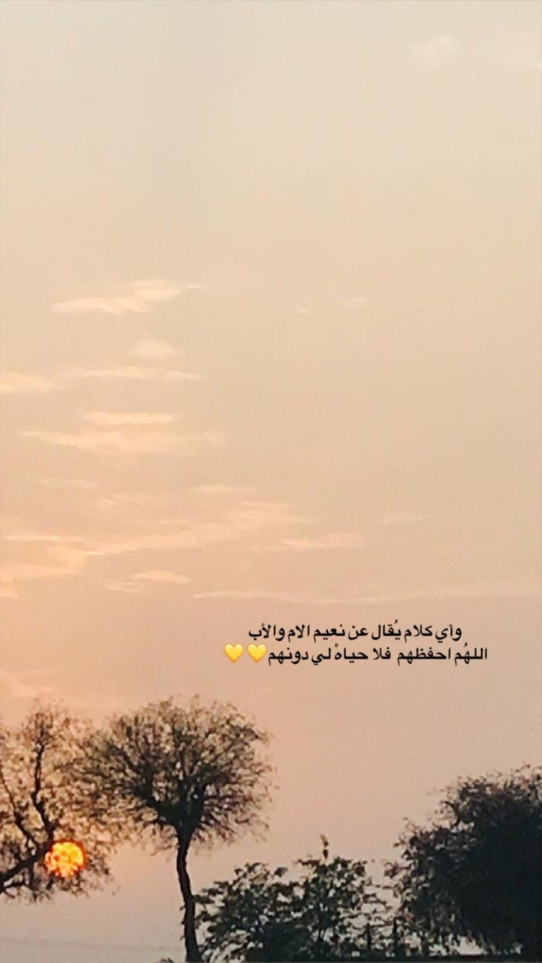 Pin By صمتي حكايہ On سنابات Sky Photography Nature Love Quotes Wallpaper Arabic Quotes