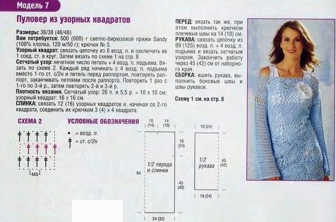 Blusas Crochê com gráfico