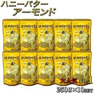 Photo of ハニーバターアーモンド 250g 10個セット | お菓子 おやつ ダイエット 食物繊維 便秘 ナッツ はちみつ 蜂蜜 ハチミツ おつまみ つまみ 美味しい おいしい :4589873702014-10:WAO – 通販 – Yahoo!ショッピング