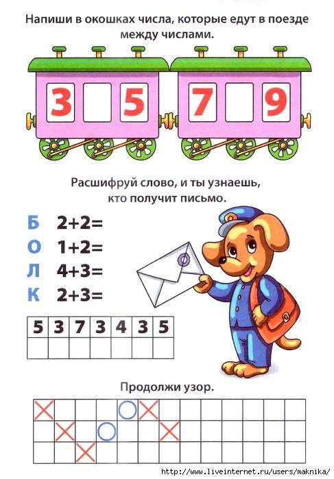 Mama Dlya Mam Zanimatelnye Zadaniya Dlya Detej 5 6 Let Razvitie Logiki I Umeniya Schitat V 2021 G Deti Matematicheskie Igry Dlya Detej