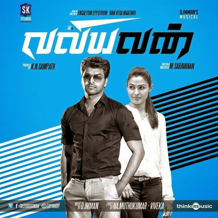 Tamil Mp3 Songs Valiyavan 2015 Download Valiyavan 2015 Songs