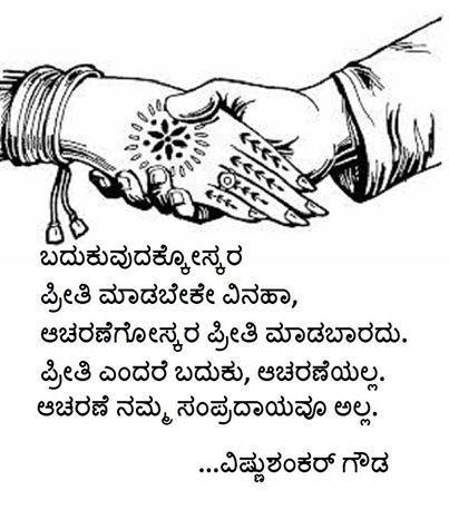 Baduku Preethi Saving Quotes Quotations Quotes