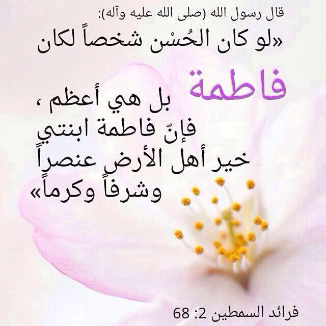 فاطمة الزهراء Proverbs Quotes Book Quotes Hadeeth