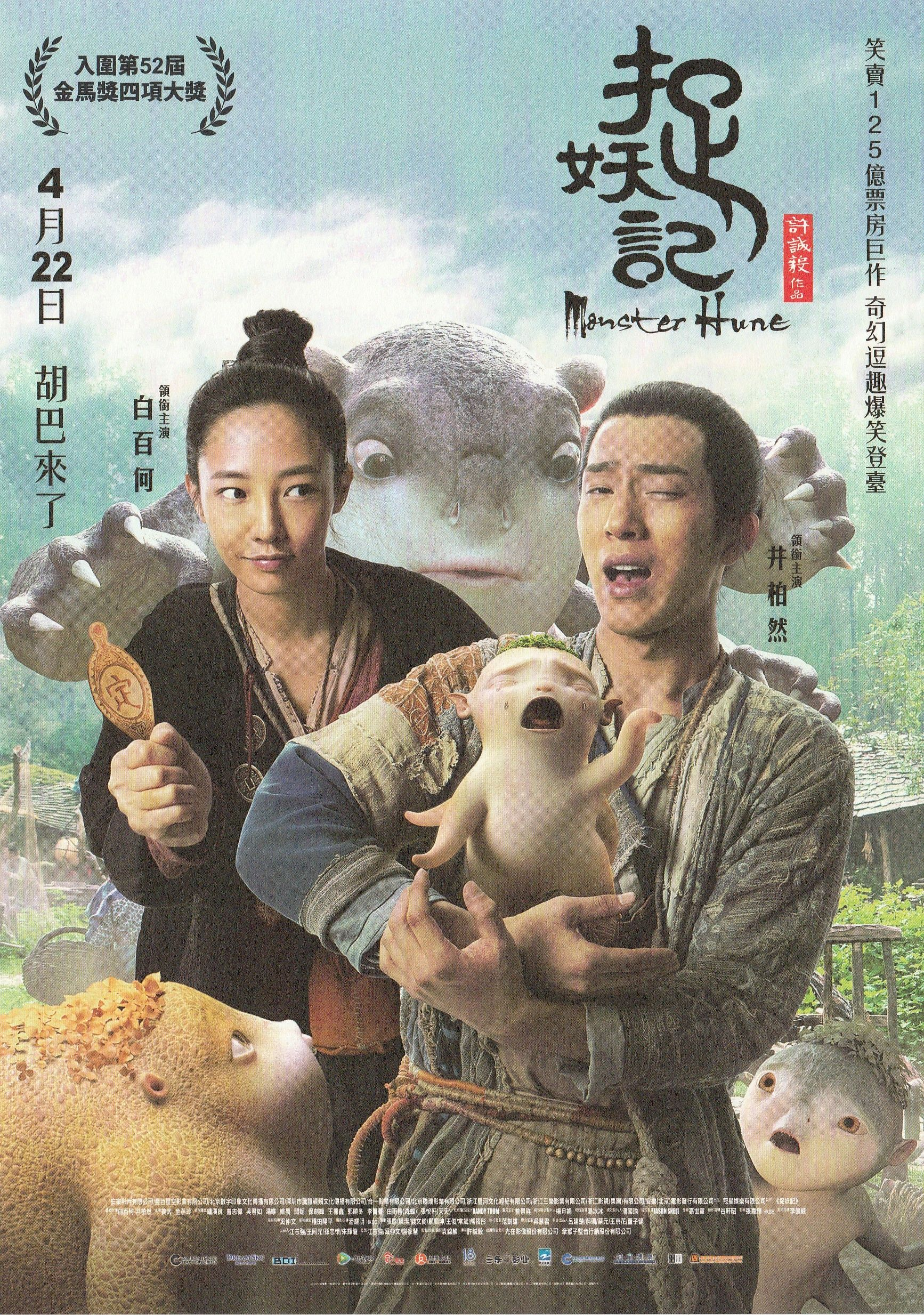 Monster Hunt Issue Date 2016 4 22 Monster Hunt Chinese Movies Cute Creatures