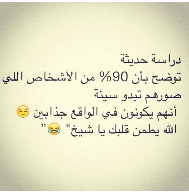 Pin By دمشقيھ On Lol Words Quotes Jokes