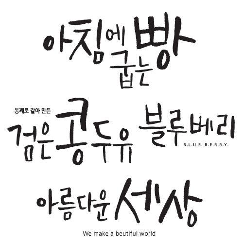 Korean Calligraphy Lettering Inspiration Pinterest