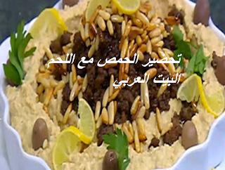 تحضير الحمص مع اللحم Food Rice