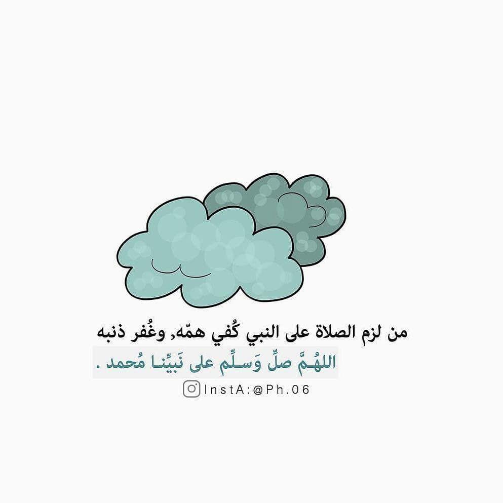 3 Likes 0 Comments دعاء المسلم Doaamuslim On Instagram Theway2theheaven اللهم صل وسلم Quran Quotes Islamic Quotes Quran Islamic Quotes Wallpaper