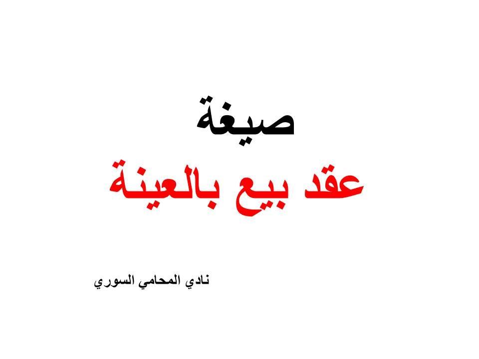 صيغة عقد بيع بالعينة بيع العينة والتورق البليع بالعينة صيغة عقد بيع بالعينة Pdf صيغة عقد بيع Law Arabic Calligraphy