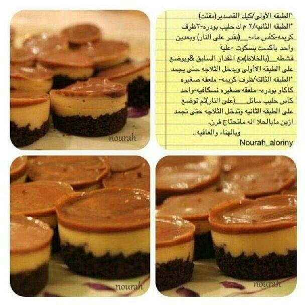 Pin By Sukma On طبخات مصورة Easy Desserts Sweet Sauce Food Recipies