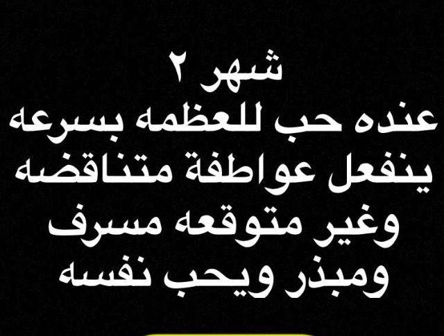 Desertrose صفات الأشخاص تبع ا لشهر مولدهم Funny Arabic Quotes Lyrics Aesthetic Mood Quotes