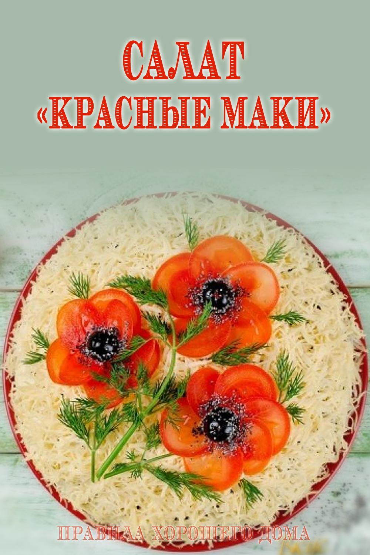 «Красные маки» is part of pizza - pizza