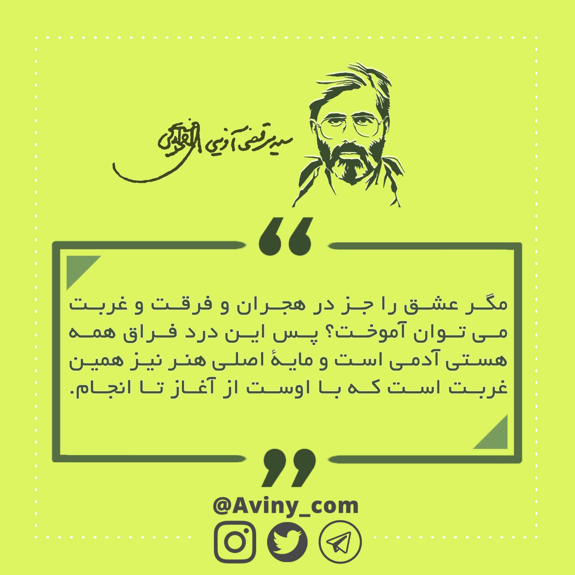 Pin By Nardooneh On پوستر فرهنگی In 2020 Real Hero Iran Hero