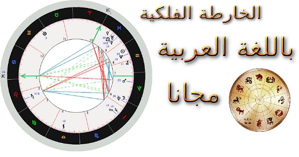 الخارطة الفلكية الان استخراج خريطة الابراج بالعربي مجانا اليوم برجي ابراج ستارز الابراج اليومية الخارطة الفلكية Stars