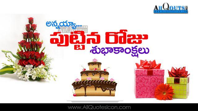Telugu happy birthday telugu quotes whatsapp images facebook telugu happy birthday telugu quotes whatsapp images facebook m4hsunfo