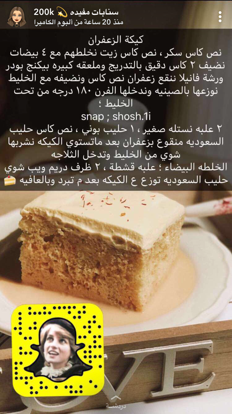 Pin By Dodo On وصفات من كل بلدان العربية Food Receipes Yummy Food Dessert Sweet Recipes