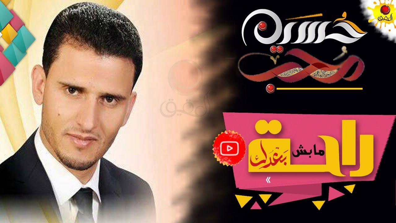 حسين محب Hussein Moheb اغاني يمنيه مابش لي راحة Movie Posters Poster Movies
