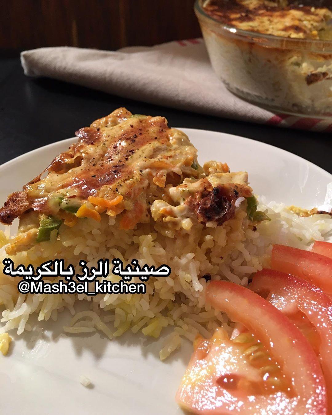 صينية الرز بالقشطة والدجاج بالخطوات المصورة Food