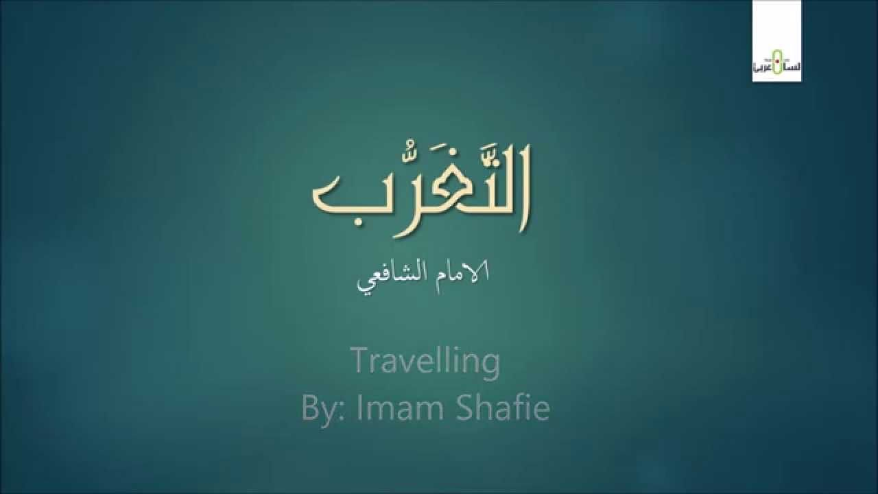 Arabic Poetry Imam Shafie شعر الامام الشافعي Arabic Poetry Poems Poetry