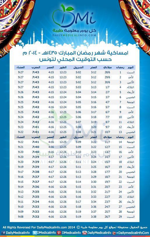 إمساكية شهر رمضان 2014 رمضان 1435 تونس Word Search Puzzle Happy Life Ramadan