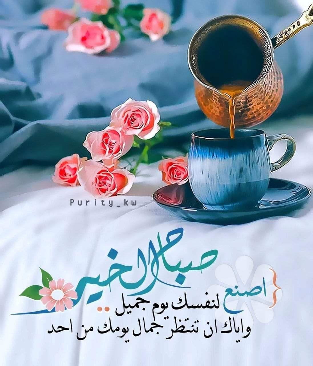 Открытка на арабском доброе утро