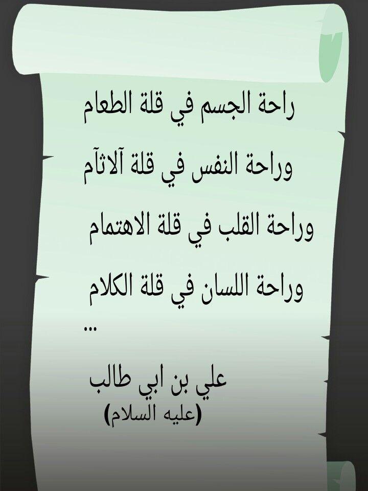 راحة الجسم في قلة الطعام وراحة النفس في قلة آلاثآم وراحة القلب في قلة الاهتمام وراحة اللسان في قلة الكلام Wisdom Quotes Quran Quotes Inspirational Ali Quotes