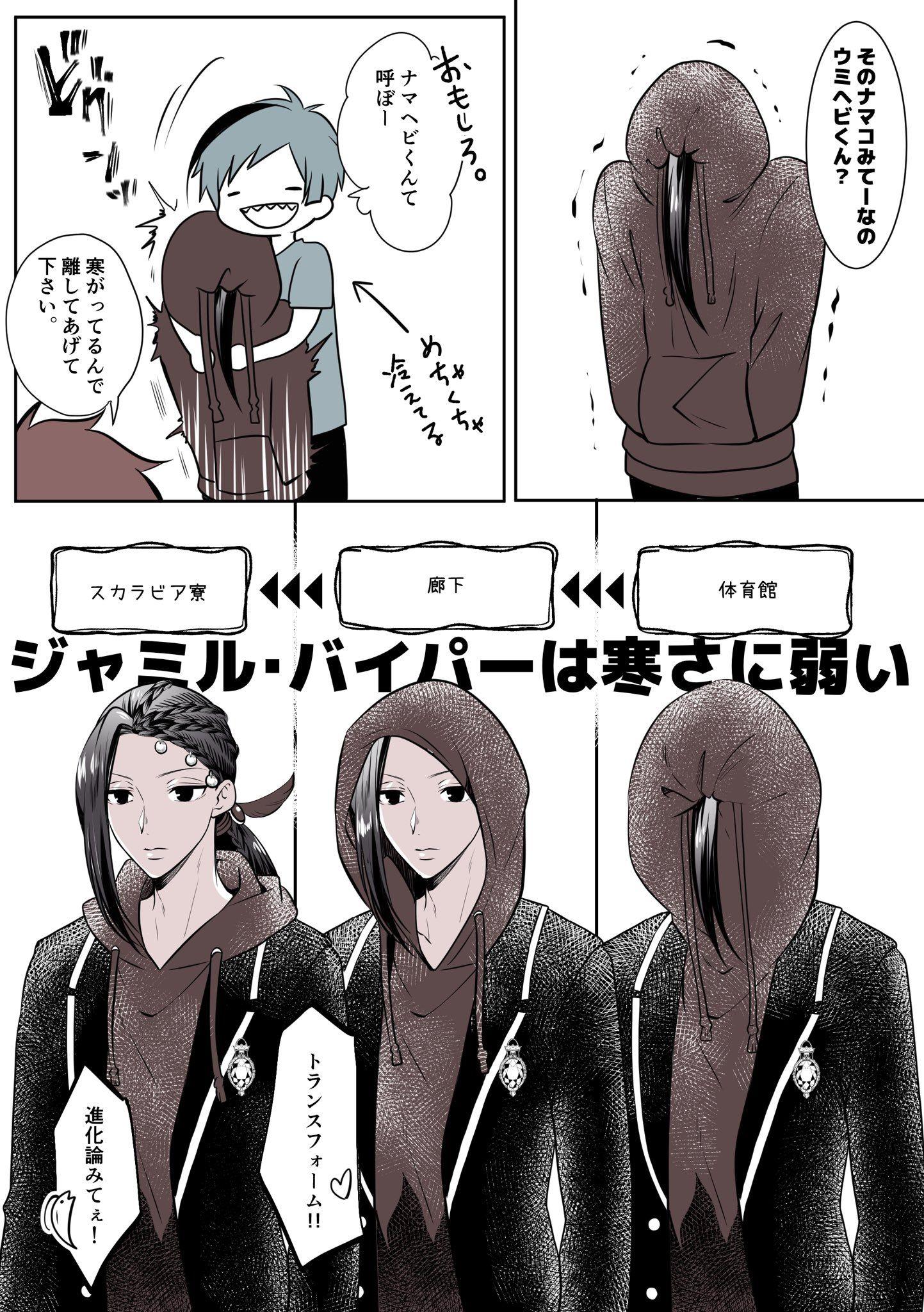 シカバネ on twitter in 2021 cute couple outfits disney villains anime boy