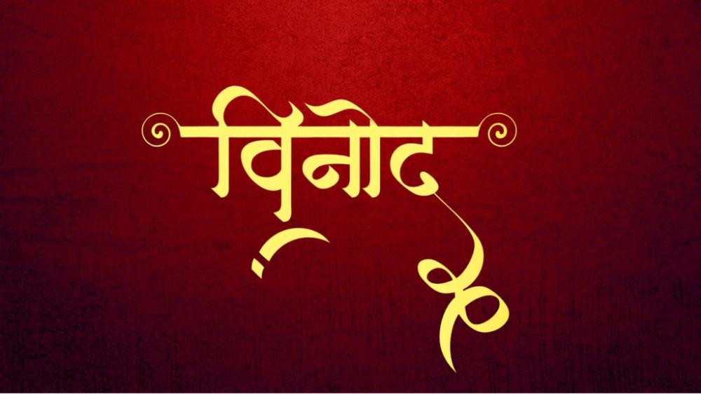 Hindi Fonts Hindi Names, Logos & Letter Design