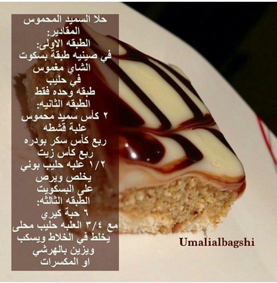 حلى السميد المحموس Coffee Cake Recipes Easy Arabic Sweets Recipes Cookout Food