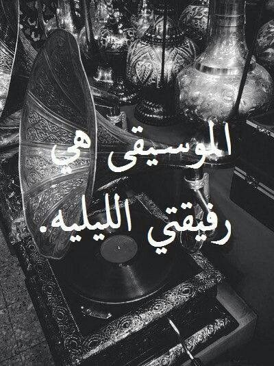 Pin By Rama M On أيام زمان Picture Quotes Arabic Words My Love