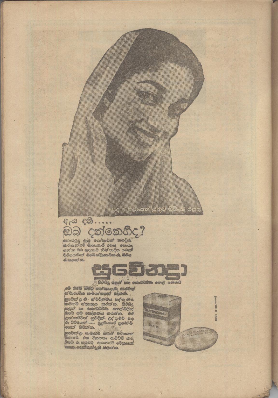 Srilankaoldpaperadvertisement Vintage Advertisements Vintage Paper Art