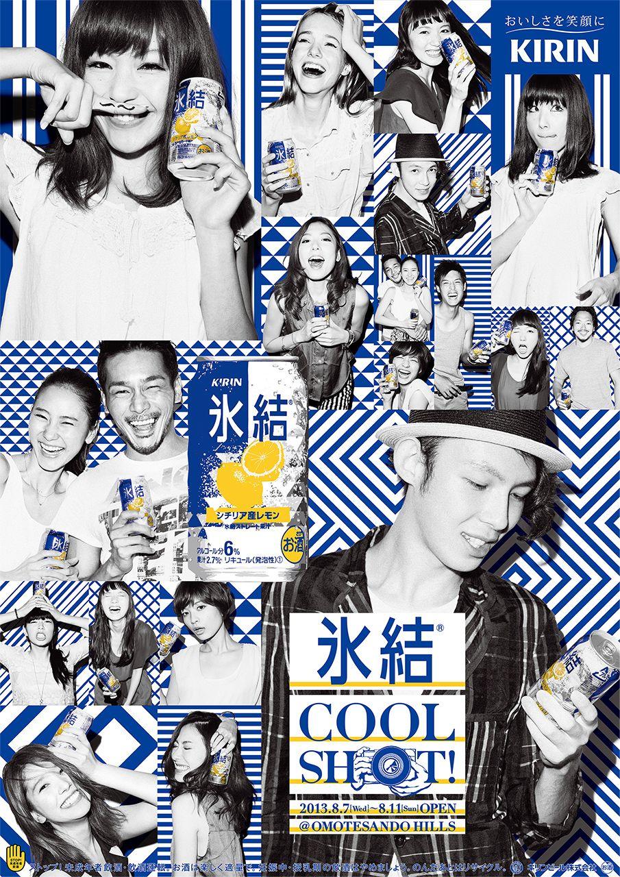 Japanese Advertising: Kirin Hyoketsu Cool Shot. Dentsu ...