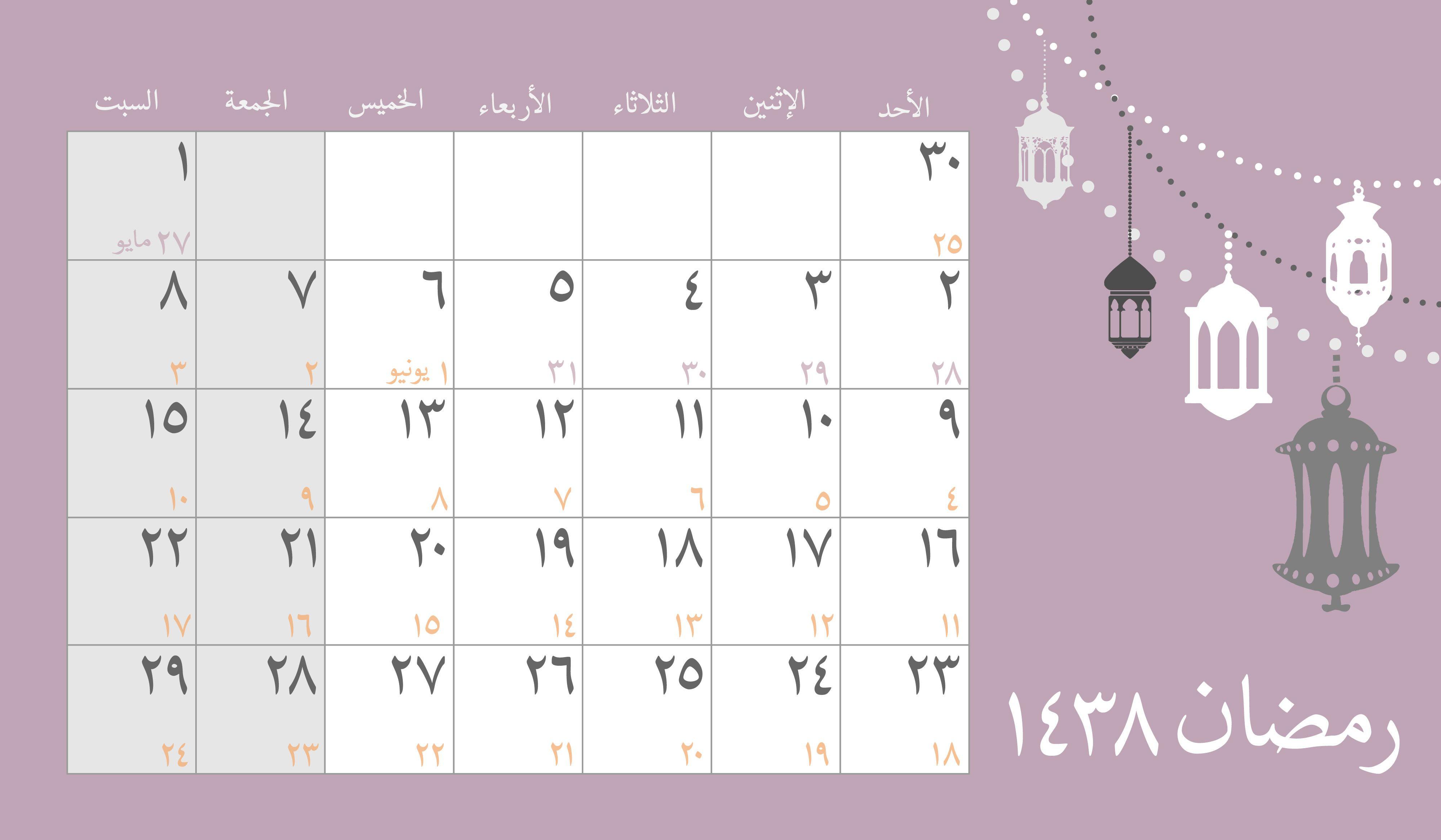 Ramadan Calendar 2017 رمضان ١٤٣٨ Ramadan Map Screenshot Map