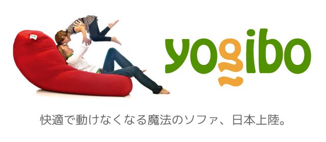 Yogibo ヨギボー 公式オンラインストア 体にフィットする魔法のビーズソファ 日本上陸 ヨギボー リビング アイデア ソファ