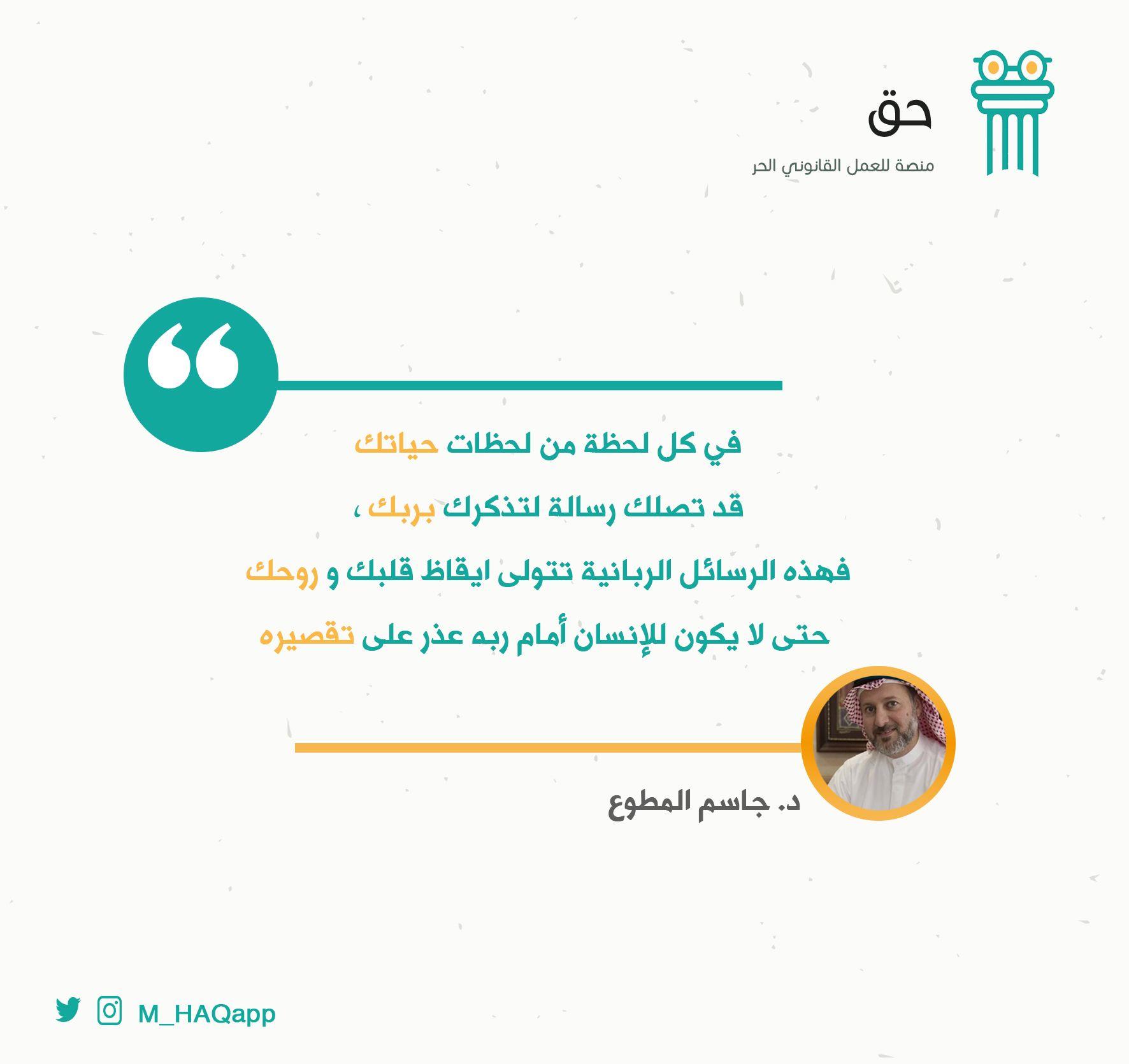 تغريدة اليوم من الدكتور جاسم المطوع منصة حق حكم السعودية Pie Chart Chart Poster