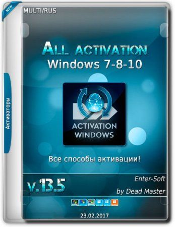All activation Windows 7-8-10 v.13.5 (2017) MULTi/RUS
