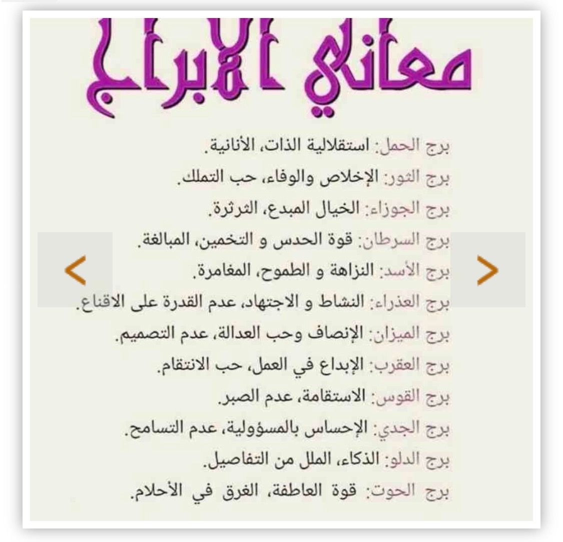 Pin By Amna Issawi On Knowledge Words Quotes Funny Arabic Quotes Magic Words