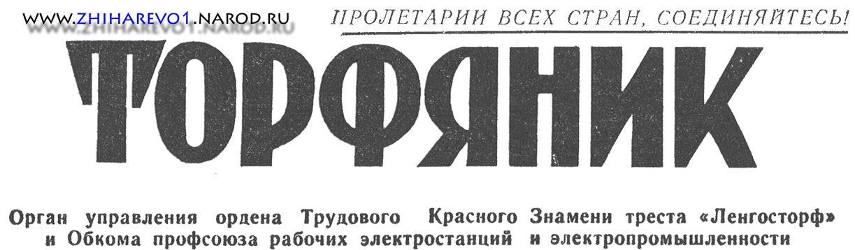 Газета Торфяник