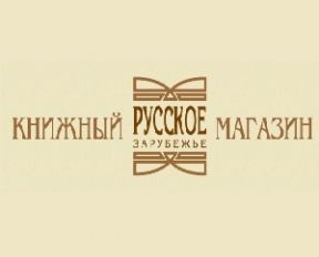 Russian abroad | Bookstores | Shopping | Where | Moscow Travel Portal